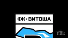 Витоша клекна за мача с Левски! Бойкотът се размина