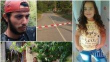 УЖАСЯВАЩИ ПОДРОБНОСТИ: Мартин пребил 7-годишната Кристин с камък - детенцето починало заради травма на главата