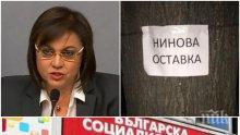 """ЧЕРВЕНИ СТРАСТИ: Опозицията в БСП скочи на Нинова: Защо съкращавате само """"неудобни"""" социалисти? (ДОКУМЕНТ)"""