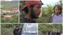 БРУТАЛНО СПОКОЙСТВИЕ: Мартин от Сотиря хапнал при съселянин след убийството