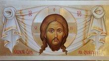 УНИКАЛЕН ПРАЗНИК: Честваме едно от най-големите и тайнствени чудеса на Христос