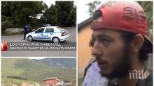 ПЪРВО В ПИК TV: Главсекът Ивайло Иванов с разкрития за залавянето на изверга Мартин - стреляли, защото бягал. Близките му знаели за убийството на Кристин (ОБНОВЕНА)