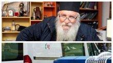 Прокуратурата погна нападателя на отец Иван