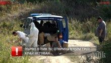 ИЗВЪНРЕДНО В ПИК TV: Блокадата в Негован остава цяла нощ - търсят още останки с водолази в язовира и утре, патолози ще сглобяват парчетата от телата (ОБНОВЕНА)