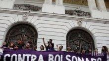 Масови женски протести в Бразилия срещу президента Жаир Болсонаро