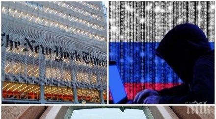 """ВЕРСИЯ! """"Ню Йорк Таймс"""" твърди: Атаката срещу НАП е с почерка на руското военно разузнаване и се случи на финала за Ф-16"""