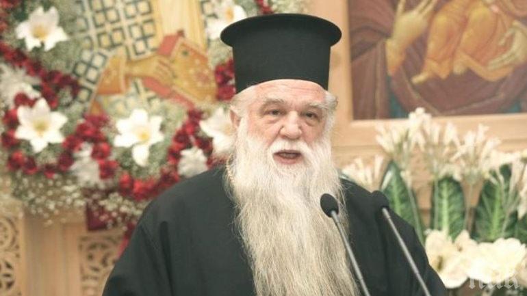 """Митрополитът, казал култовото """"Ципрас, атеизмът ти подпали Гърция"""", излиза в пенсия"""