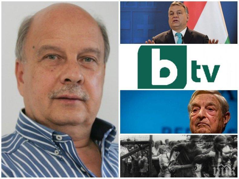 САМО В ПИК: Георги Марков разобличи поредните лъжи на Би Ти Ви: На 19 август 1989 г. Унгария проби Берлинската стена - днес спря джендърите и исляма и изгони Сорос