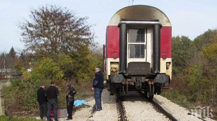 45-годишният Цветан е блъснатият от влак до столичния квартал Абдовица