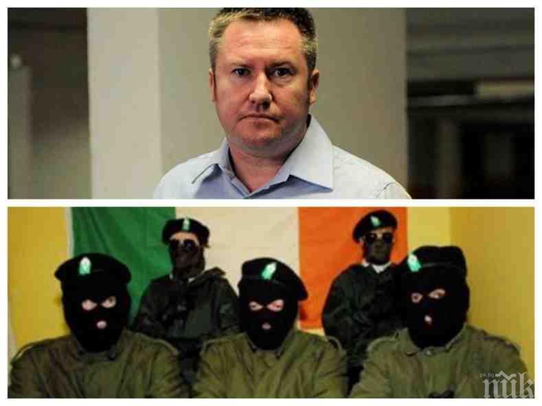 ЗРЕЕ ЗЛОВЕЩ КОНФЛИКТ: Родни мутри от бившата ВИС-2 посягат на бг имането на терористите от ИРА