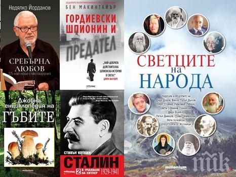 """Топ 5 на най-продаваните книги на издателство """"Милениум"""" (10-16 август)"""