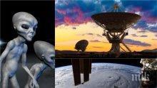 СЕНЗАЦИОННА НОВИНА: Радио сигнали от дълбокия космос се повтарят! Учените изумени, галактиката не е далечна - извънземни май опитват да се свържат с нас