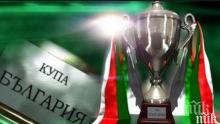 Пълен жребий за 1/16-финалите за Купата на България