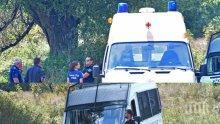 УЖАСЪТ НЕ СПИРА: Откриха останки и край Враца