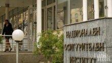 НОИ удължи до 27 август срока за декларациите за живот на българските турци