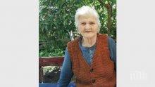 Старица с Алцхаймер е в неизвестност от 3 дни