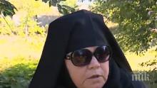 СИЛНА ВЯРА: Монахиня сама се грижи за Огняновския манастир със 140 лв. на месец - няма ток и вода, крадци я нападат постоянно
