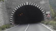 """След 56 години: Спират движението през тунела """"Кричим"""" заради ремонт"""