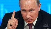 Путин нареди: Да се подготви симетричен отговор на заплахата от САЩ