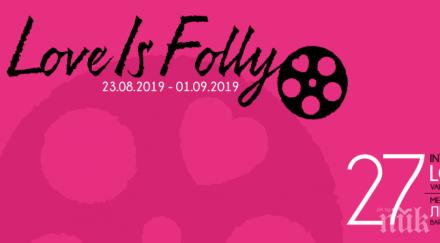 """Започва филмовия фестивал """"Любовта е лудост"""""""