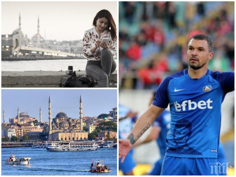 КРАЙ БОСФОРА КАДЪНИТЕ ВЪЗДИШАТ: Божинов пред трансфер в Турция