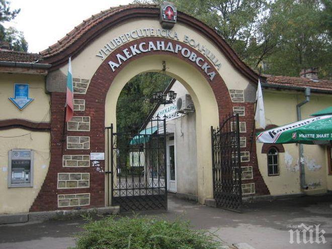 Срути се част от таван в Александровска болница