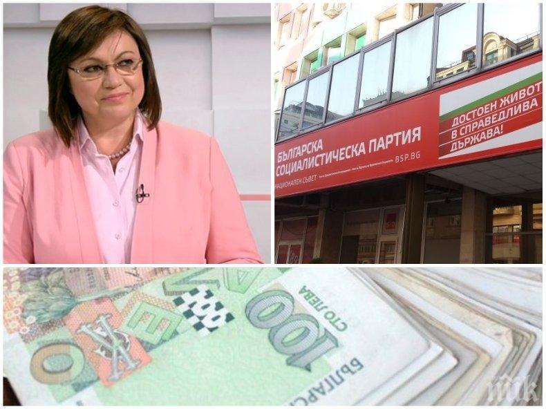 САМО В ПИК: БСП във финансов колапс - Корнелия фалира партията! Червената Мадам харчи за нова лимузина. Нейна роднина от Крушовица коли и беси в партийния бар