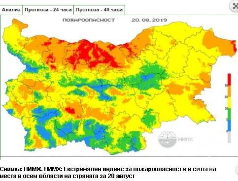 В тези 20 области има опасност от пожари