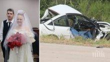 Младоженци от Тексас напуснаха гражданското, а само 5 минути по-късно фатален инцидент отне живота им