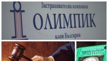 """ОФИЦИАЛНО: Обявиха ликвидацията на застрахователната компания """"Олимпик"""""""