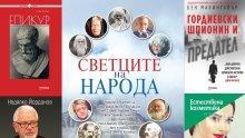 """Топ 5 на най-продаваните книги на издателство """"Милениум"""" (17-23 август)"""