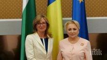 Румъния ще даде рамо за кандидатурата на българския еврокомисар