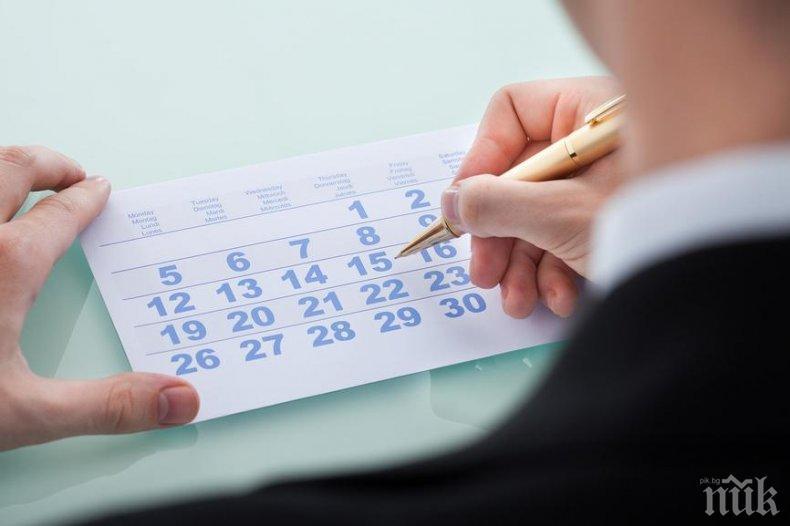 Два по-дълги уикенда ни очакват през септември