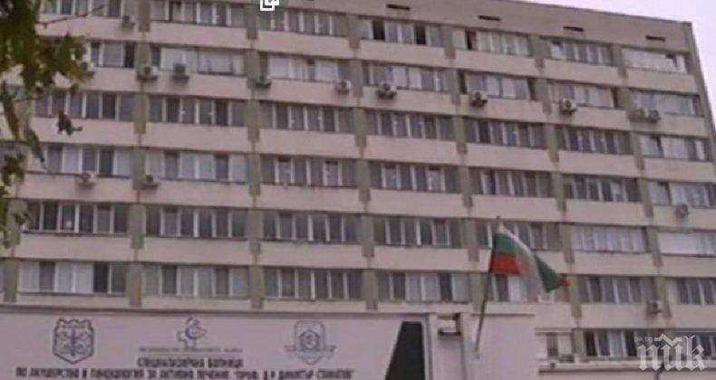 АГ болницата във Варна получи дарение