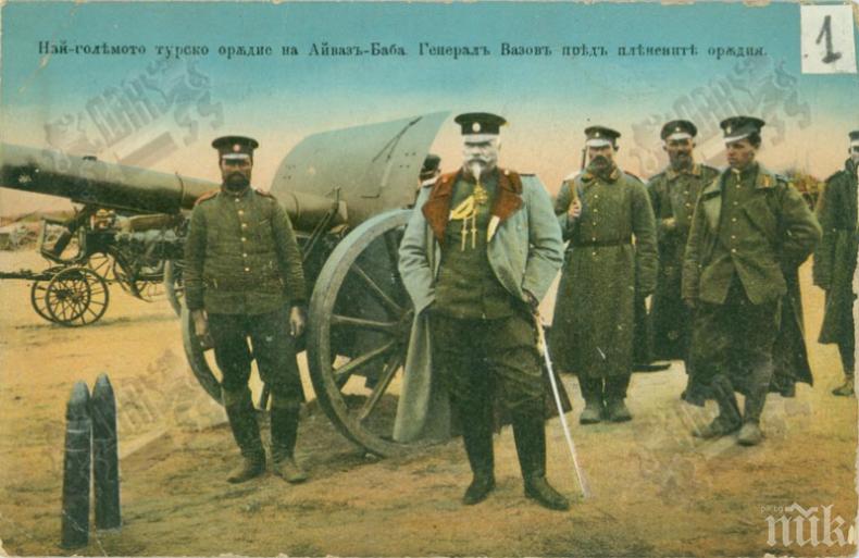 Съчинение на генерал Георги Вазов се издава за пръв път