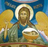 СКРЪБЕН ДЕН! Днес отсичат главата на свети Йоан Кръстител. Не се носят червени дрехи - ето и още какво не бива да правим
