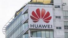 """САЩ разследват """"Хуауей"""" за кражба на технологии"""