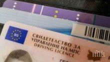 Съдят сливенски автоджигит, шофирал без книжка до Земен