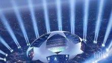 Пълен жребий за групите на Шампионска лига