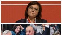 """ТРУС НА """"ПОЗИТАНО"""" 20: Корнелия Нинова трепери преди червения пленум - лидерката на БСП под обстрел заради липсващите 25 млн. лв. субсидия"""