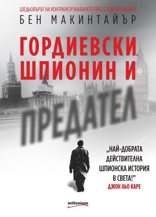 Сензация! Ето я разтърсващата история на двойния шпионин Гордиевски - легендата на КГБ и МИ6 (ВИДЕО)