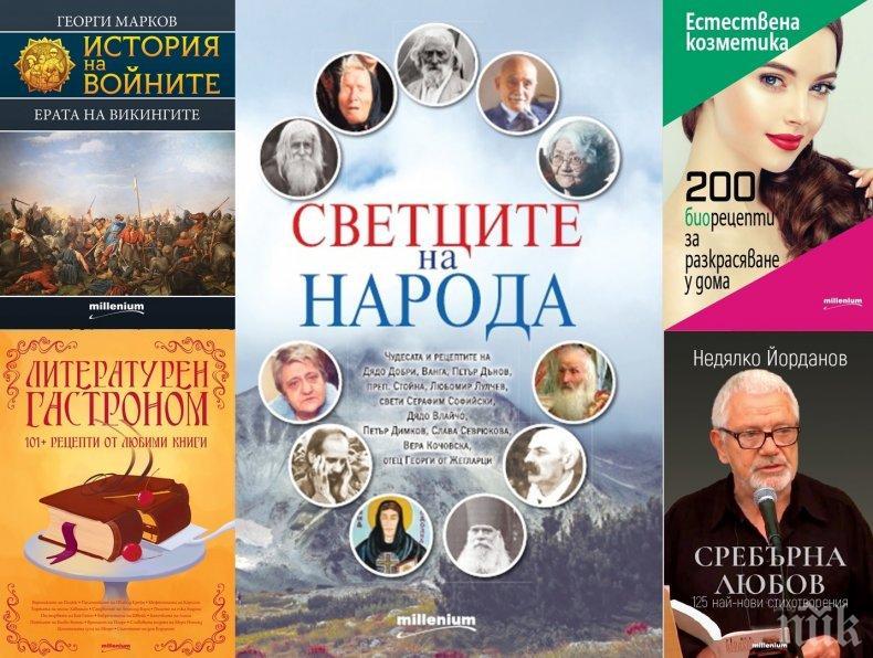 """Топ 5 на най-продаваните книги на издателство """"Милениум"""" (25-30 август)"""