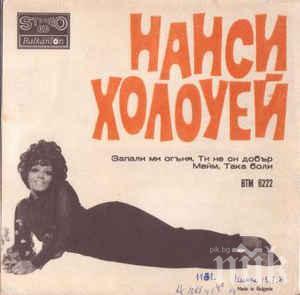 ТЪЖНА ВЕСТ: Почина певицата Нанси Холоуей