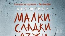 """Сензация! Смразяващият трилър на годината """"Малки сладки лъжи"""" излезе на български език"""