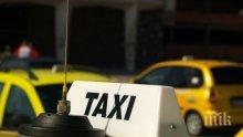 Уловиха такси копърка в Димитровград