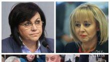 РАЗКРИТИЕ НА ПИК: Корнелия Нинова отряза БСП преди местните избори - повечето кандидати не са членове на партията, издигнала дори журналисти