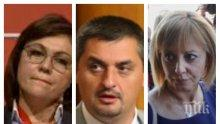 РАЗКРИТИЕ НА ПИК: Провал на червените кандидатури преди пленума на БСП - Кирил Добрев бламиран в Габрово, след Шумен и Варна