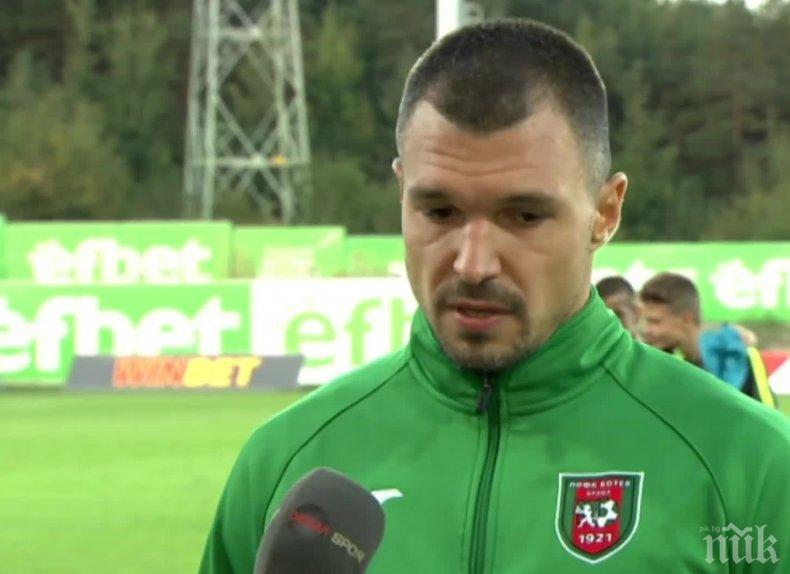 "ОФИЦИАЛНО: Валери Божинов вече е играч на ""Ботев"" (Враца)"