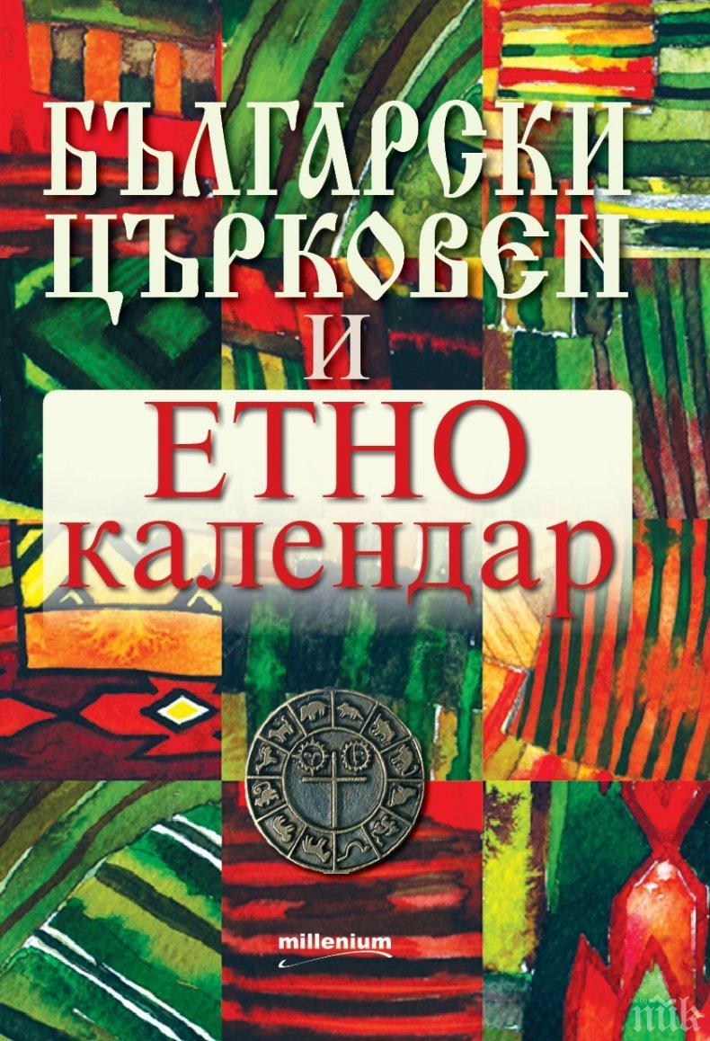 """Да си спомним традициите! Всички ритуали, обреди и празници побрани в уникален """"Български църковен и етнокалендар"""""""