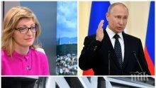 Захариева обяви почти война на Русия, но не изтъргува Фолксваген или друга екстра за България